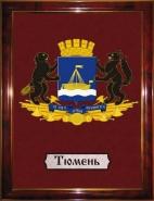 Герб г. Тюмень (240х180)