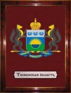 Герб Тюменской области. 240х180